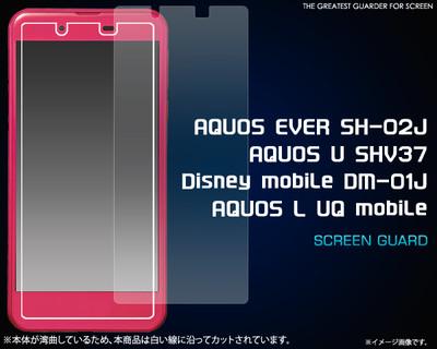 AQUOS EVER SH-02J/U SHV37/Disney mobile DM-01J/L用液晶保護シール