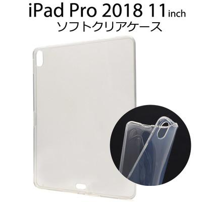 <タブレット用品>しなやかで衝撃に強い! iPad Pro 11インチ(2018年モデル)用クリアソフトケース