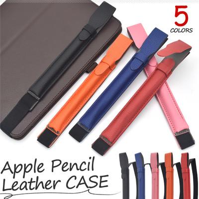 落下・紛失防止に便利なゴムバンド付き! Apple Pencil用カラーレザーケース
