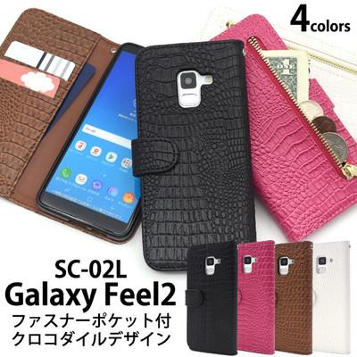 <スマホケース>Galaxy Feel2 SC-02L用クロコダイルレザーデザイン手帳型ケース