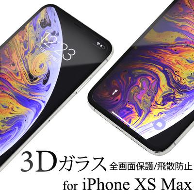 <液晶保護シール>3Dガラスフィルムで全画面ガード!iPhone XS Max用3D液晶保護ガラスフィルム