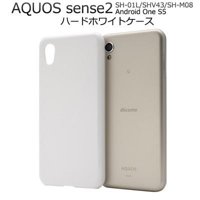 <スマホ用素材アイテム>AQUOS sense2 SH-01L/SHV43/SH-M08/Android One S5用ハードホワイトケース