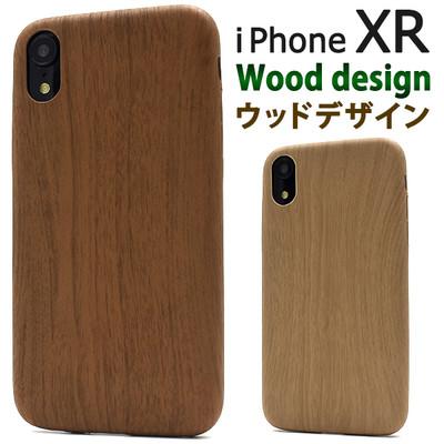 <スマホケース>iPhone XR用ウッドデザインソフトケース