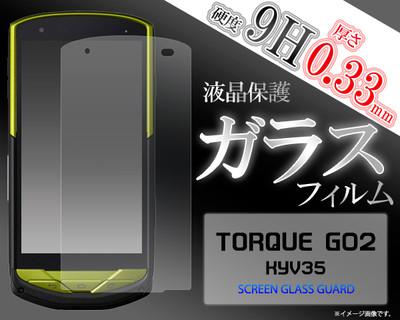 <液晶保護シール>TORQUE G02 KYV35(トルク)用液晶保護ガラスフィルム