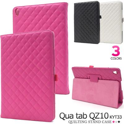 スタンド付き!Qua tab QZ10 KYT33用キルティングレザーデザインケース