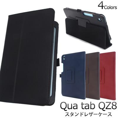 <スマホケース>スタンド付き!Qua tab QZ8(キュア タブ)用レザーデザインケース