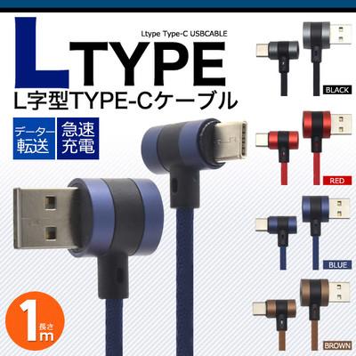 ケーブルが邪魔になりにくい! 便利なL字型 Type-C充電ケーブル 1m<バルク品>