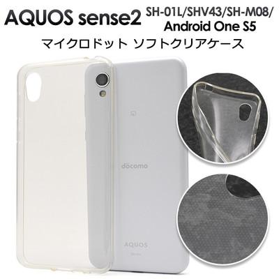 AQUOS sense2 SH-01L/SHV43/SH-M08/Android One S5用マイクロドット ソフトクリアケース