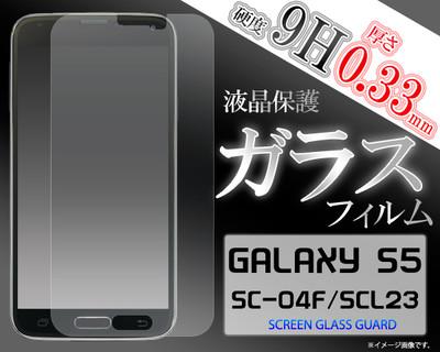 <液晶保護シール>GALAXY S5 SC-04F/SCL23(ギャラクシー)用液晶保護ガラスフィルム