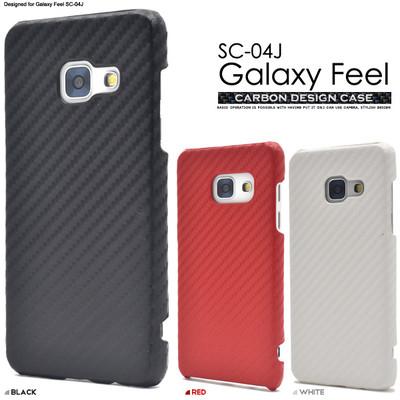 <スマホケース>Galaxy Feel SC-04J用 カーボンデザインケース