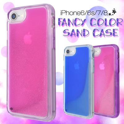 スマホリムーバー付き!砂がさらさら♪iPhone8/iPhone7/iPhone6s/6用カバー ファンシーカラーサンドケース