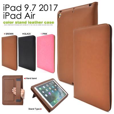 スタンド付き!iPad 9.7インチ 2017(iPad 第5世代)/iPad Air用カラースタンドレザーケース