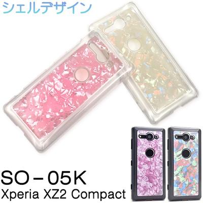 <スマホケース>Xperia XZ2 Compact SO-05K用シェルデザインケース