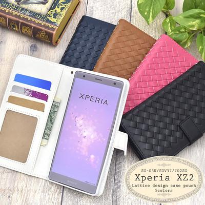 <スマホケース>Xperia XZ2 SO-03K/SOV37/702SO用ラティスデザイン手帳型ケース