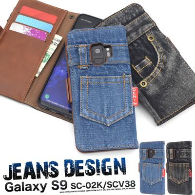 <スマホケース>Galaxy S9 SC-02K/SCV38用ジーンズデザイン手帳型ケース(デニムデザイン手帳型ケース)