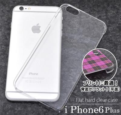 <スマホケース・ベース用素材>全面印刷に最適! iPhone6 Plus専用フラットハードクリアケース