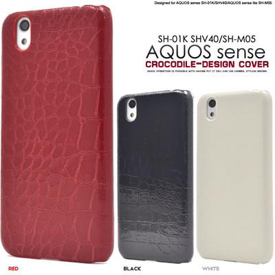 <スマホケース>AQUOS sense SH-01K/SHV40/AQUOS sense lite SH-M05用クロコダイルレザーデザインケース