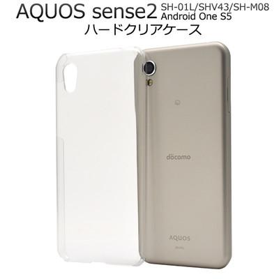 <スマホ用素材アイテム>AQUOS sense2 SH-01L/SHV43/SH-M08/Android One S5用ハードクリアケース