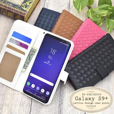 <スマホケース>Galaxy S9+ SC-03K/SCV39用ラティスデザイン手帳型ケース