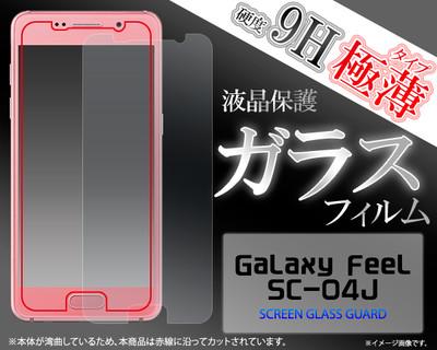 <液晶保護シール>Galaxy Feel SC-04J用液晶保護ガラスフィルム
