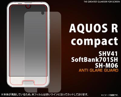 <液晶保護シール>AQUOS R compact SHV41/Softbank701SH/SH-M06用反射防止液晶保護シール