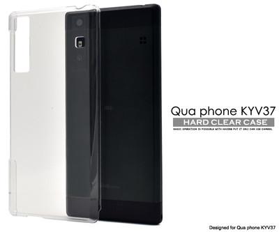 <スマホ用素材アイテム>Qua phone KYV37(キュアフォン)用ハードクリアケース