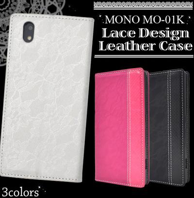 <スマホケース>おしゃれなレース柄!MONO MO-01K用レースデザインレザー手帳型ケース