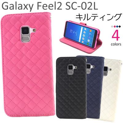 <スマホケース>Galaxy Feel2 SC-02L用キルティングレザー手帳型ケース
