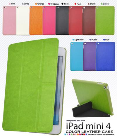 <スマホケース>全11色!スタンド付き! iPad mini 4用カラーレザーデザインケース
