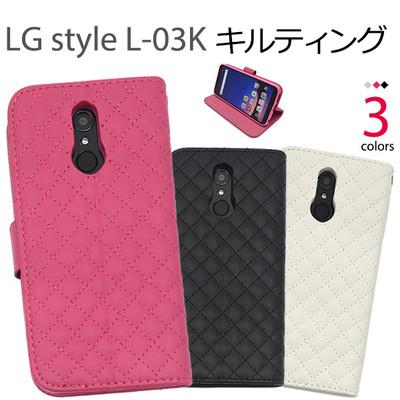 <スマホケース>LG style L-03K用キルティングレザー手帳型ケース