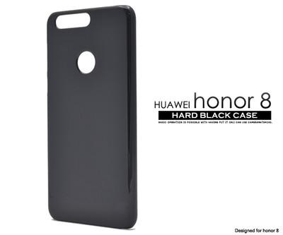 <スマホ用素材アイテム>Huawei honor 8(ファーウェイ オーナー)用ハードブラックケース