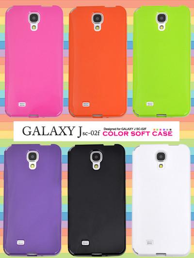 <スマホケース> GALAXY J SC-02F(ギャラクシー ジェイ)用カラーソフトケース