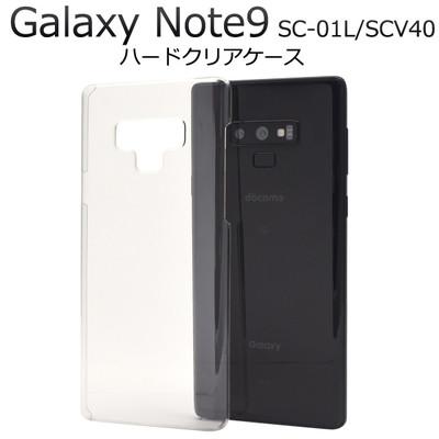 <スマホ用素材アイテム>Galaxy Note9 SC-01L/SCV40用ハードクリアケース