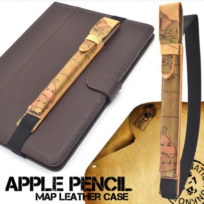落下・紛失防止に便利なゴムバンド付き! Apple Pencil用マップデザインレザーケース