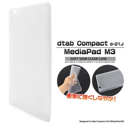<スマホケース>docomo dtab Compact d-01J/Huawei MediaPad M3用ソフトセミクリアケース