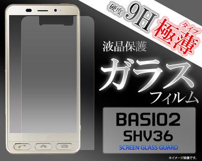 <液晶保護シール>BASIO2 SHV36(ベイシオツー)用液晶保護ガラスフィルム