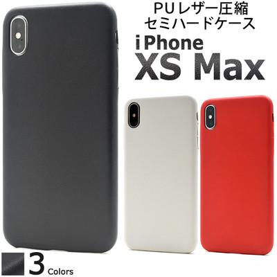 <スマホケース>少しやわらかめのセミハード! iPhone XS Max 用セミハードケース