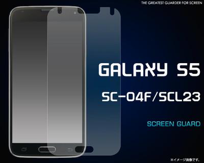 <液晶保護シール>GALAXY S5 SC-04F/SCL23(ギャラクシー)用液晶保護シール
