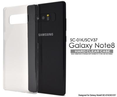 <スマホ用素材アイテム>Galaxy Note8 SC-01K/SCV37用ハードクリアケース