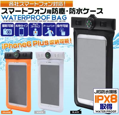 <アウトレット品>【在庫処分価格】JIS防水規格 IPX8取得! スマホ用防塵・防水ケース!