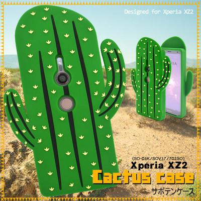 <おもしろケースシリーズ!>目立つこと間違いなし!Xperia XZ2 SO-03K/SOV37/702SO用サボテンケース