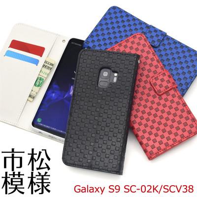 <スマホケース>Galaxy S9 SC-02K/SCV38用市松模様デザイン手帳型ケース