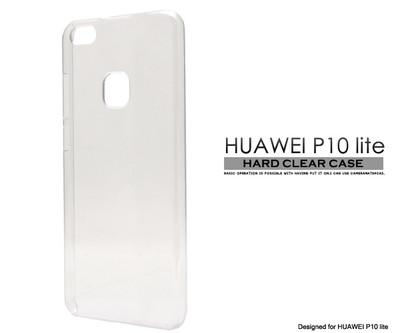 <オリジナル商品製作用>HUAWEI P10 lite(ファーウェイ)用ハードクリアケース