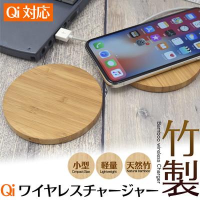 天然竹を使用♪ Qi対応竹製コンパクトワイヤレス充電器