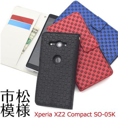 <スマホケース>Xperia XZ2 Compact SO-05K用市松模様デザイン手帳型ケース