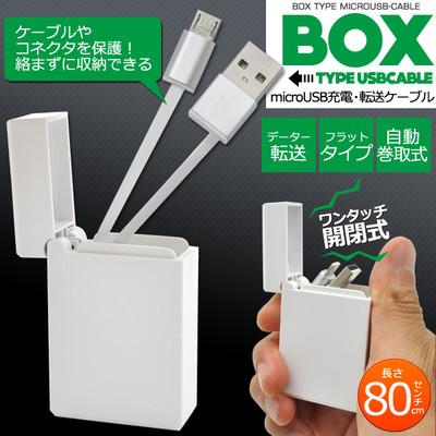 ボックスタイプ microUSB巻き取り式USBケーブル(80cm)