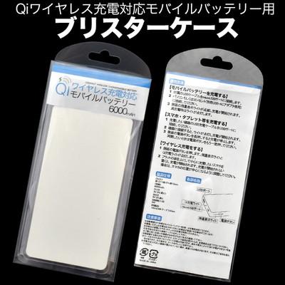 印刷用Qiワイヤレス充電器対応モバイルバッテリー(usb056)用ブリスターケース85番+86番+87番
