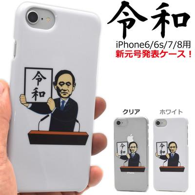 <スマホケース>新元号決定記念♪「令和」新元号発表iPhone6/6s/7/8用ハードケース