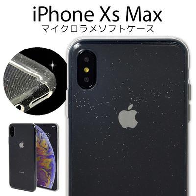 <スマホケース>ラメが上品に輝く♪ iPhone XS Max用マイクロドット ラメソフトクリアケース
