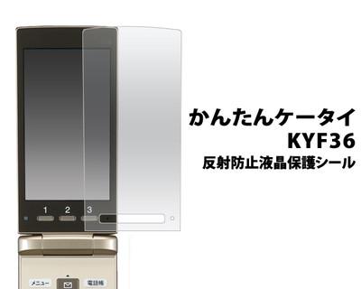 <液晶保護シール>かんたんケータイ KYF36用反射防止液晶保護シール